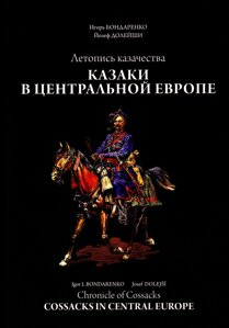 Cronicle of Cossacks. Cossacks in Central Europe